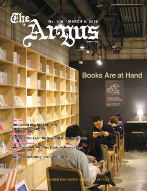 Argus No.476 (Mar. 09. 2016)