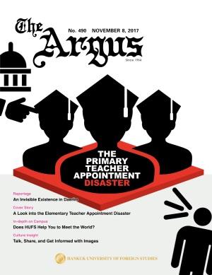 Argus No.490 (Nov. 08. 2017)