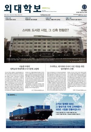 외대학보(1016호) 발행