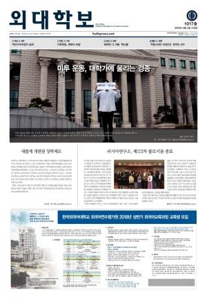 외대학보(1017호) 발행 수정(재발송)