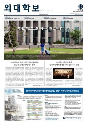 외대학보(1019호) 발행