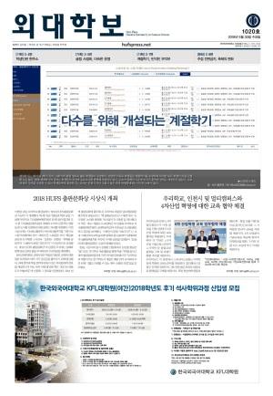 외대학보(1020호) 발행