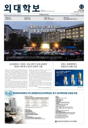 외대학보(1021호) 발행