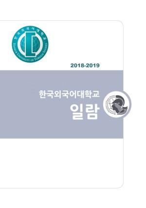 한국외국어대학교 외대일람 2018-2019