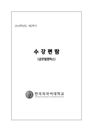 2018학년도 2학기 수강편람(글로벌캠퍼스)