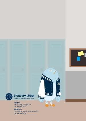 2019 대학생활길라잡이