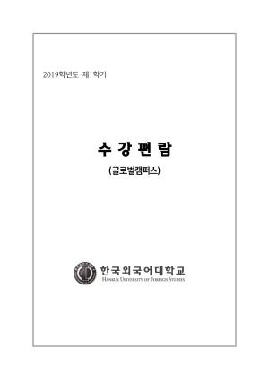2019학년도 1학기 수강편람(글로벌캠퍼스)