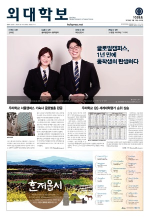 외대학보 1028호 발행(개강호)