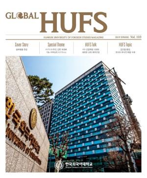 global hufs 103 f