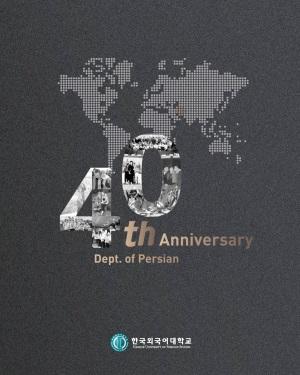 이란어과 40 주년사