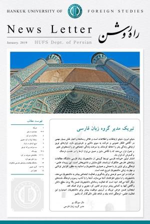 이란어 신문