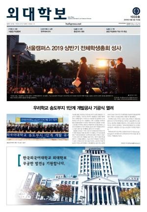 외대학보 1033호(종강호) 발행