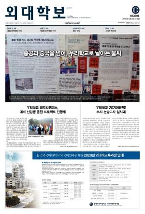외대학보 1039호(종강호) 발행