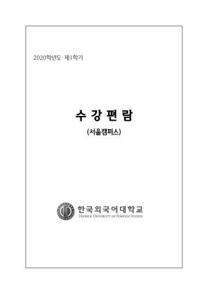2020학년도 1학기 수강편람(서울캠퍼스)