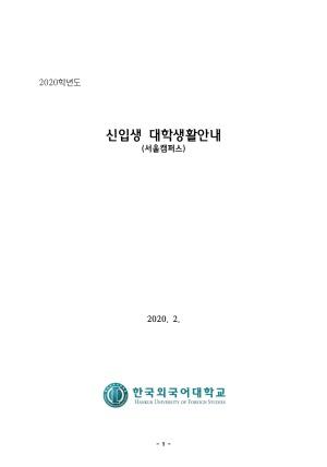 2020학년도 신입생 대학생활안내(서울캠퍼스)