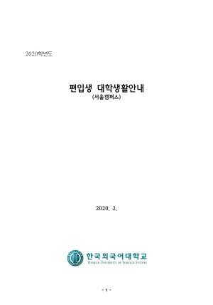 2020학년도 편입생 대학생활안내(서울캠퍼스)