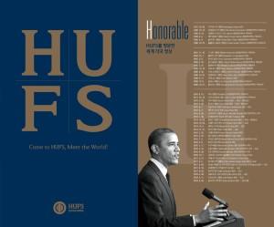 hufs leaflet 2020 k