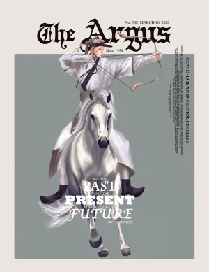 The Argus 508호(개강호)  발행