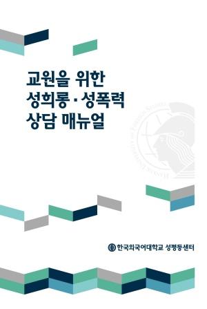 교원을 위한 성희롱·성폭력 상담 매뉴얼