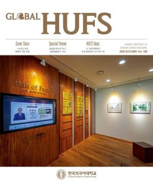 global hufs 가을호 108