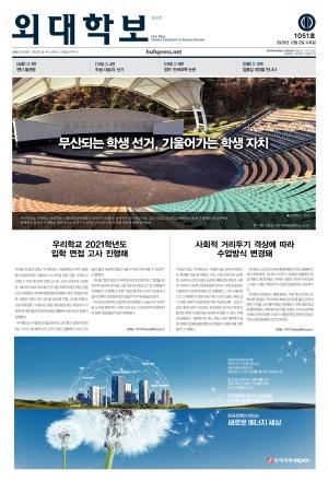 외대학보 1051호 발행(종강호)