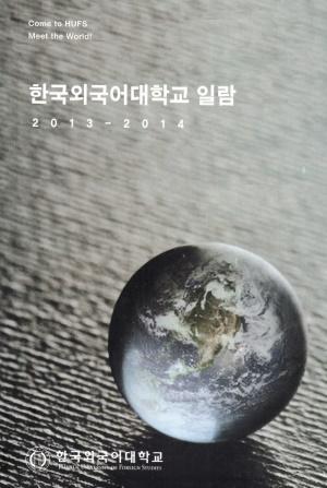 한국외국어대학교 외대일람 2013-2014