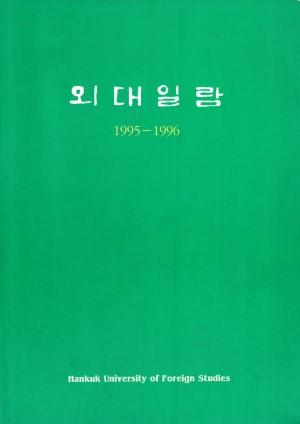 한국외국어대학교 외대일람 1995-1996