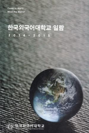 한국외국어대학교 외대일람 2014-2015