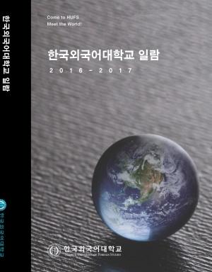 한국외국어대학교 외대일람 2016-2017