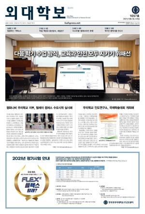 외대학보 1057호(2021-1학기 종강호)
