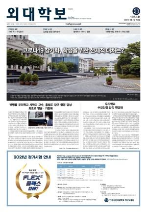 외대학보 1058호(2021-2학기 개강호)