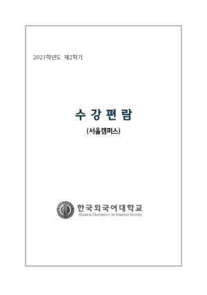 2021학년도 2학기 수강편람(서울캠퍼스)