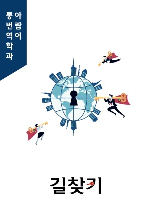 학과 길찾키 - 아랍어통번역학과