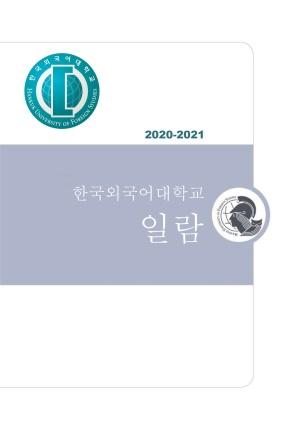 한국외국어대학교 외대일람 2020~2021