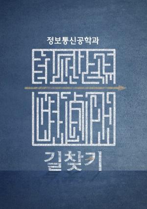 학과 길찾키 - 정보통신공학과