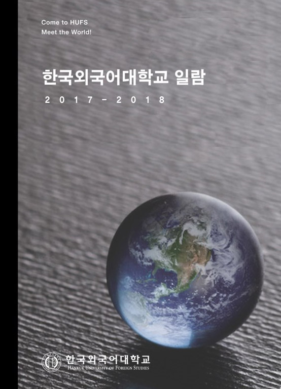 2017년 외대일람