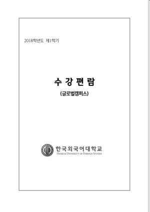 2018학년도 1학기 수강편람(글로벌캠퍼스)