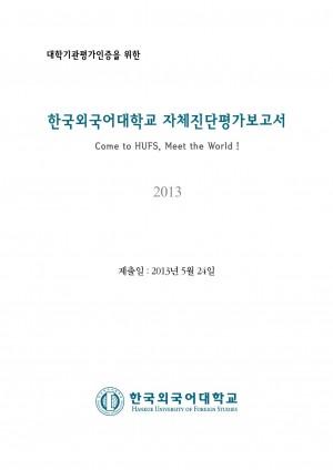 2013 대학자체평가