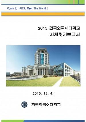2015 대학자체평가