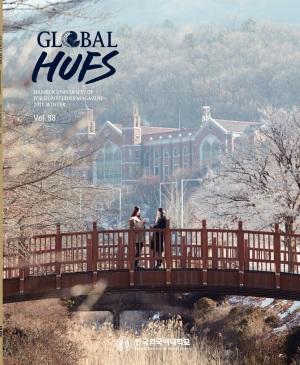 글로벌외대 2017 가을호