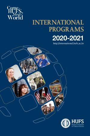 국제교류 프로그램 영문 홍보책자